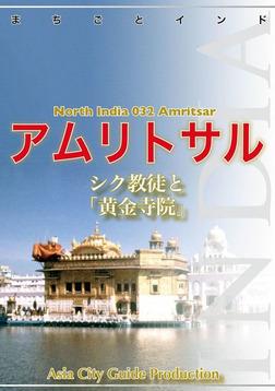 【audioGuide版】北インド032アムリトサル ~シク教徒と「黄金寺院」-電子書籍