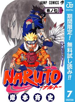 NARUTO―ナルト― モノクロ版【期間限定無料】 7-電子書籍