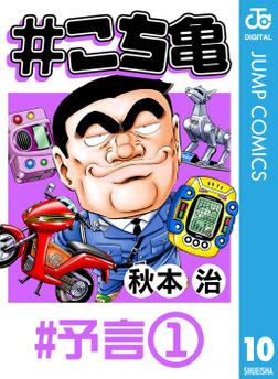 #こち亀 10 #予言‐1-電子書籍