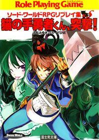 ソード・ワールドRPGリプレイ集xS2 猫の手勇者くん、突撃!