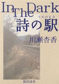 In The Dark 詩の駅