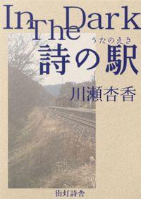 In The Dark 詩の駅