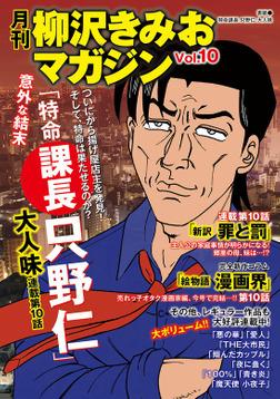 月刊 柳沢きみおマガジン Vol.10-電子書籍