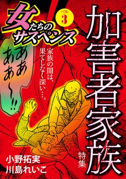 女たちのサスペンス vol.3 加害者家族-電子書籍
