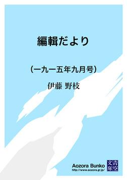 編輯だより (一九一五年九月号)-電子書籍