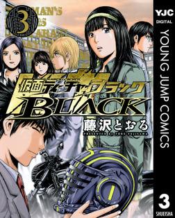 仮面ティーチャーBLACK 3-電子書籍