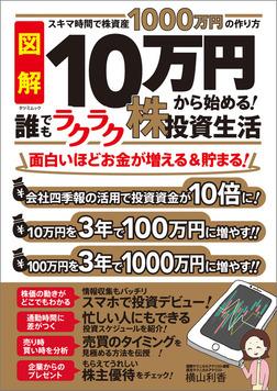 10万円から始める! 誰でもラクラク株投資生活-電子書籍