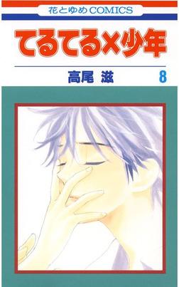 てるてる×少年 8巻-電子書籍