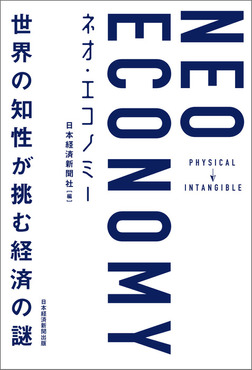 NEO ECONOMY(ネオエコノミー) 世界の知性が挑む経済の謎-電子書籍