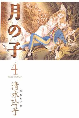 月の子 MOON CHILD 4巻-電子書籍