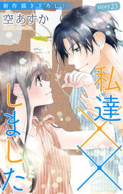 Love Silky 私達××しました story23-電子書籍