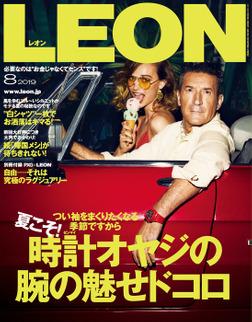 LEON 2019年 08月号-電子書籍