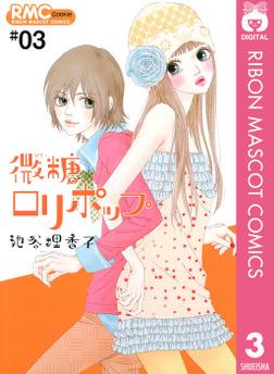 微糖ロリポップ 3-電子書籍