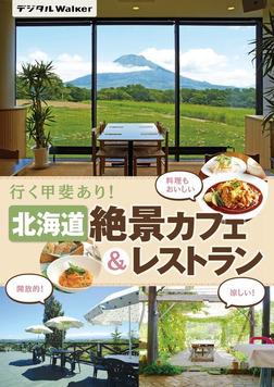 北海道 絶景カフェ&レストラン-電子書籍