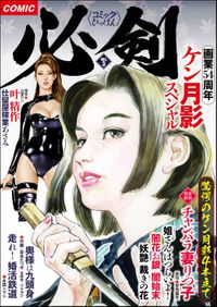 COMIC必剣 Vol.3