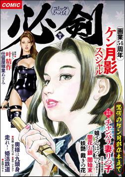 COMIC必剣 Vol.3-電子書籍