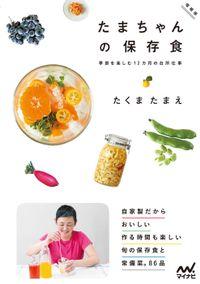 たまちゃんの保存食(マイナビ出版)