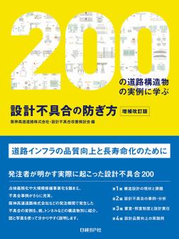 設計不具合の防ぎ方 増補改訂版 200の道路構造物の実例に学ぶ-電子書籍