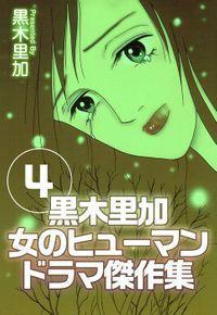 黒木里加 女のヒューマンドラマ傑作集 4巻