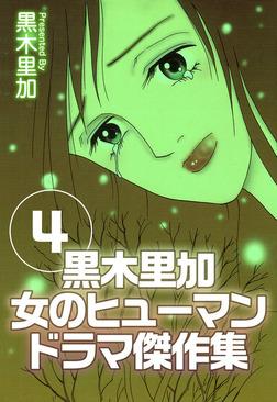 黒木里加 女のヒューマンドラマ傑作集 4巻-電子書籍