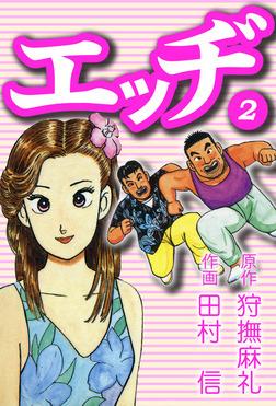 エッヂ(2)-電子書籍