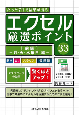 たった7日で結果が出るエクセル厳選ポイント33 【前編】- 月・火・水曜日 編 --電子書籍