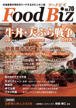 フードビズ70号-電子書籍