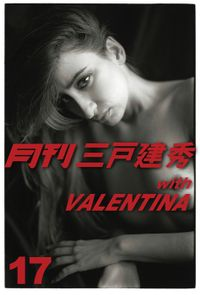 月刊三戸建秀 vol.17 with VALENTINA