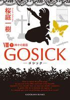 GOSICK VIII 下──ゴシック・神々の黄昏──