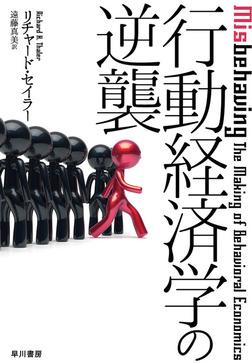 行動経済学の逆襲-電子書籍