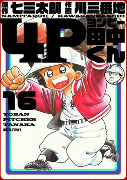 4P田中くん 16巻-電子書籍