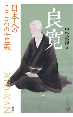 日本人のこころの言葉 良寛-電子書籍