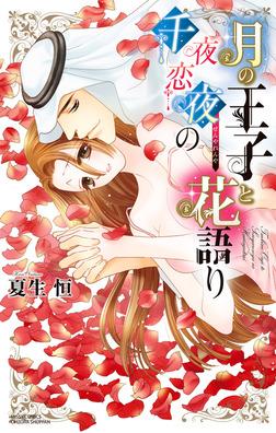 月の王子と千夜恋夜の花語り-電子書籍