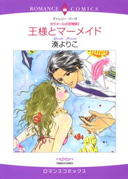 王様とマーメイド-電子書籍