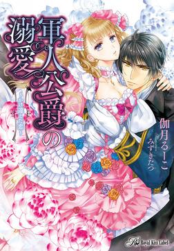 軍人公爵の溺愛【SS付】【イラスト付】 ~かけ違えた恋~-電子書籍