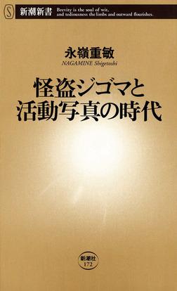 怪盗ジゴマと活動写真の時代-電子書籍
