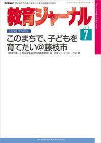 教育ジャーナル 2015年7月号Lite版(第1特集)