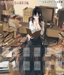 『ビブリア古書堂の事件手帖5 ~栞子さんと繋がりの時~』きせかえ本棚【購入特典】-電子書籍