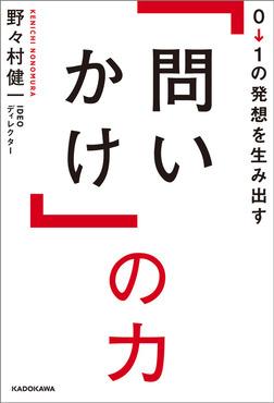 0→1の発想を生み出す「問いかけ」の力-電子書籍