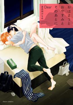 おはようとおやすみとそのあとに Dear【電子特典付き】-電子書籍