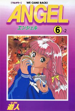 【フルカラー】ANGEL 6-2-電子書籍