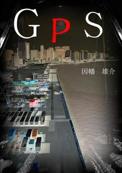 GPS-電子書籍