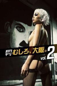 月刊 むしろ、大阪。 Vol.2
