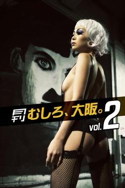 月刊 むしろ、大阪。 Vol.2-電子書籍