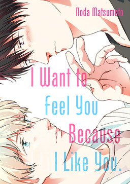 I Want To Feel You Because I Like You (Yaoi Manga), Volume 1