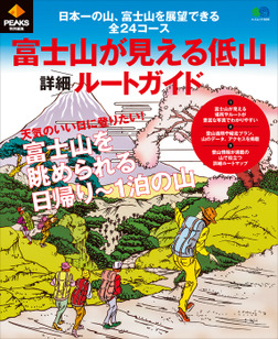 PEAKS特別編集 富士山が見える低山詳細ルートガイド-電子書籍