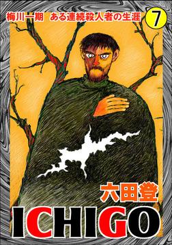 ICHIGO(7)-電子書籍