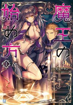 魔王の始め方1-電子書籍