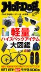 Hot-Dog PRESS (ホットドッグプレス) no.290 軽量ハイスペックアイテム大図鑑