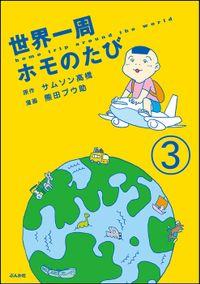 世界一周ホモのたび(分冊版) 【第3話】